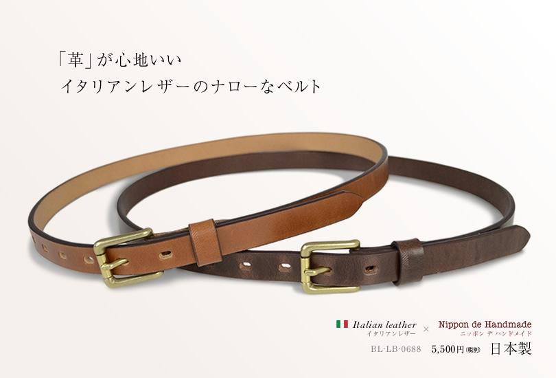 イタリアンレザー 日本製 ベルト