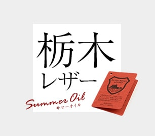 日本製の天然皮革、信頼の栃木レザー