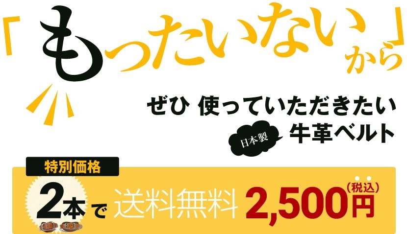 「もったいない」からぜひ使っていただきたい牛革ベルト(日本製)