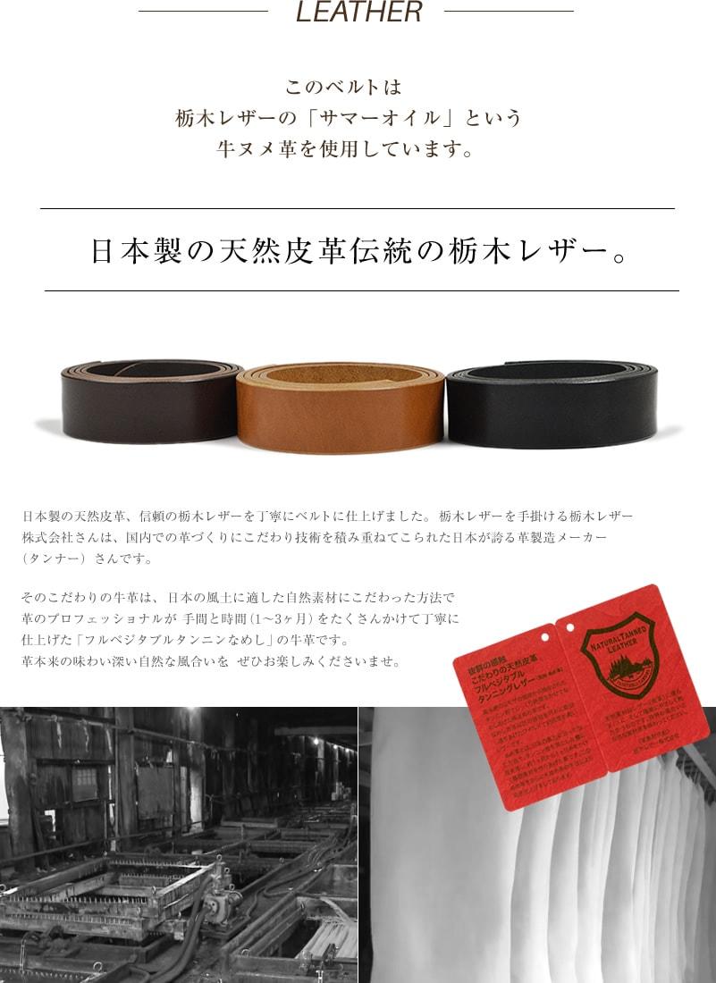 栃木レザーの「サマーオイル」