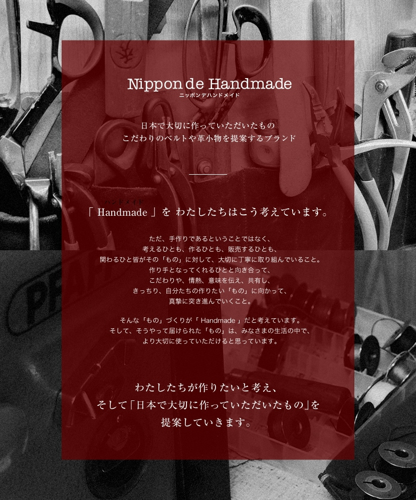 Nippon de Handmade ニッポンデハンドメイド