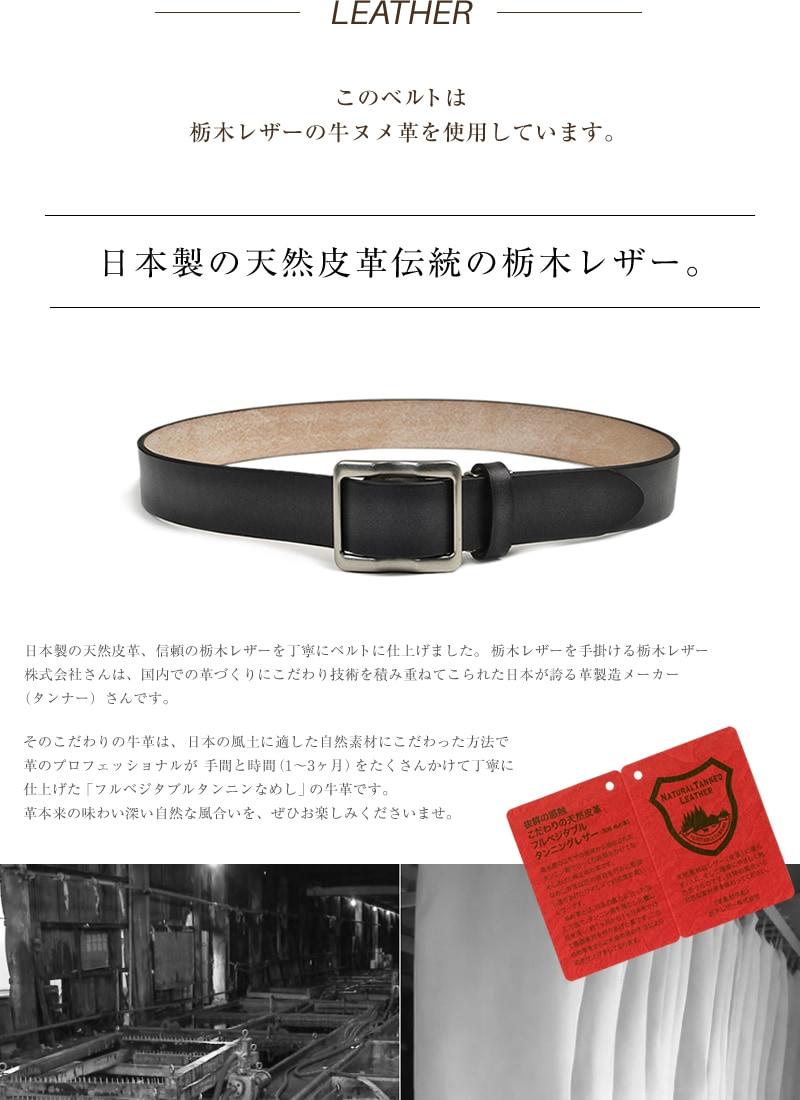 日本製の天然皮革伝統の栃木レザー
