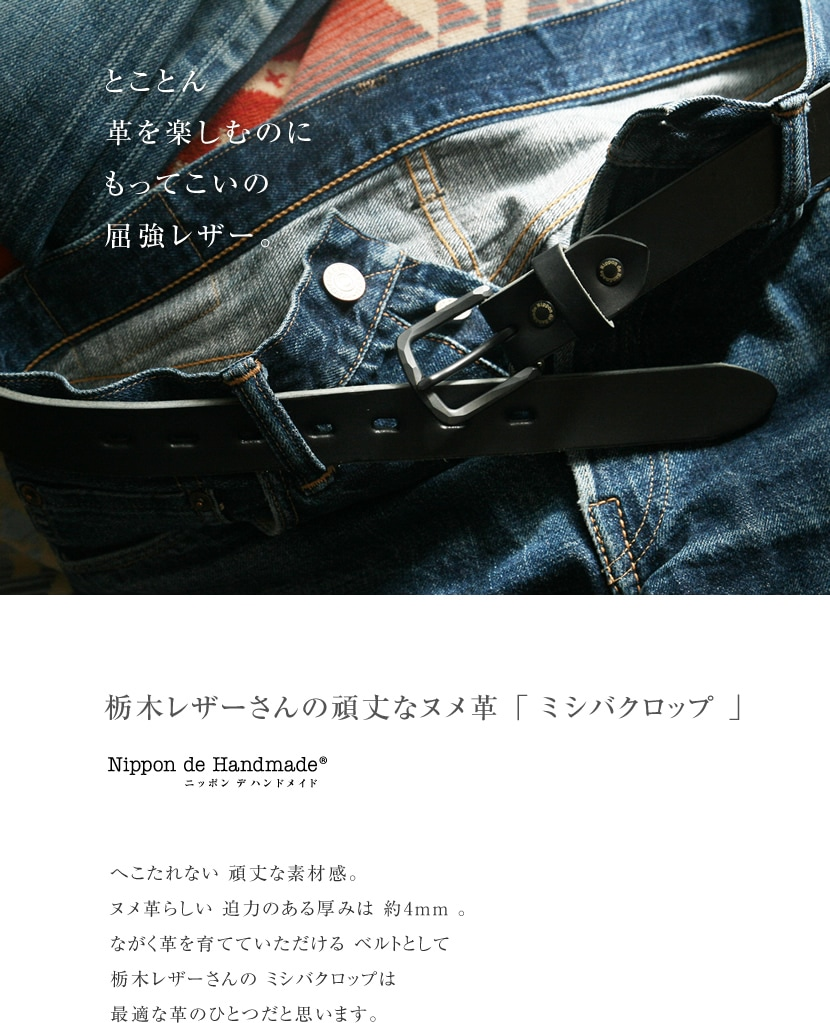 栃木レザー ミシバクロップ