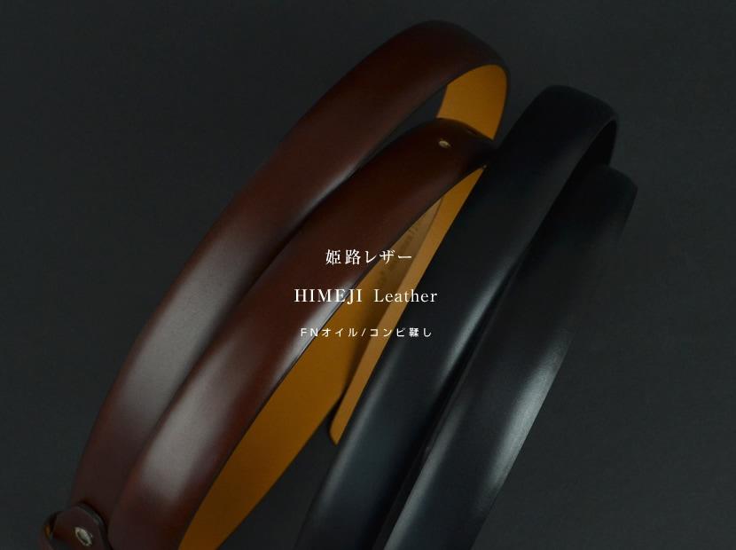 姫路レザー FNオイル/コンビなめし