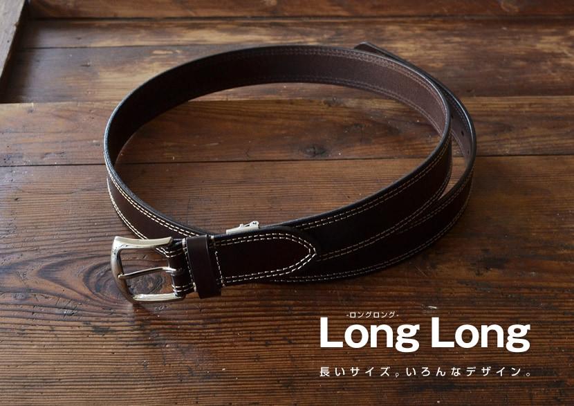 ベルト|ロングサイズ