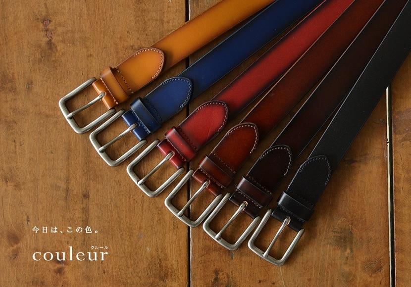 couleur(クルール) 今日は、この色。
