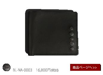 bona(ボーナ)スマートな薄さの二つ折り財布