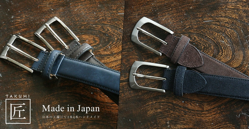 匠 日本製のスマートなベルト