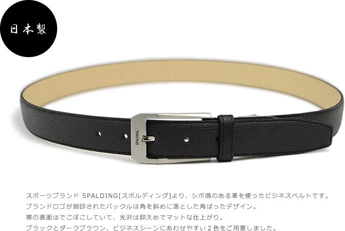 日本製、シボ感のある牛革のビジネスベルト