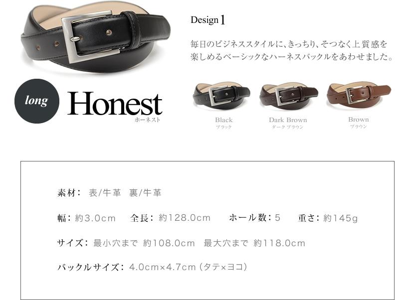 デザイン1:Honest ホーネスト