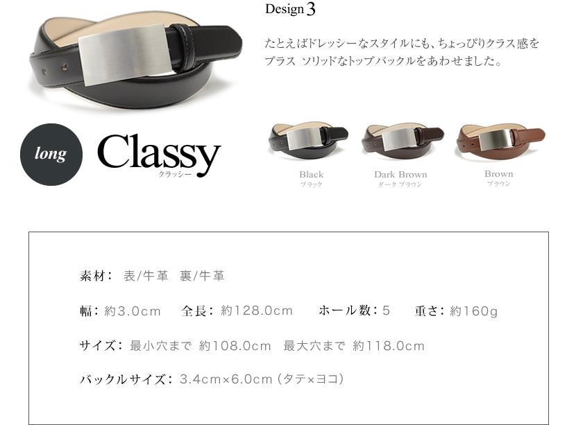 デザイン3:Classy クラッシー
