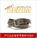 enjoy!DENIM エンジョイデニム