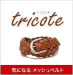 tricote トリコッテ