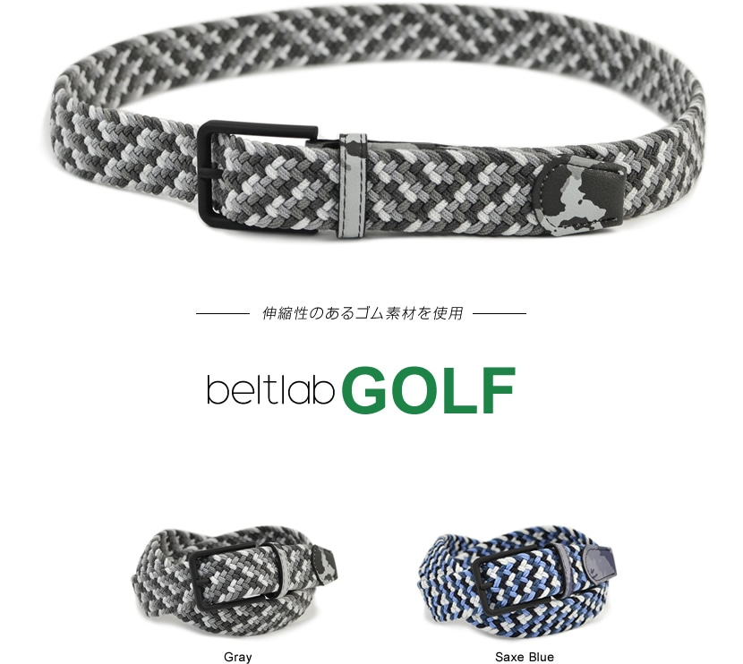 ゴルフのベルト
