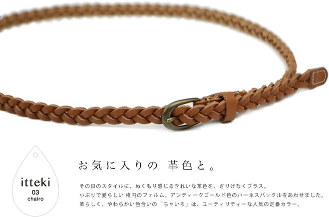 itteki 革色のひとしずく チャイロ