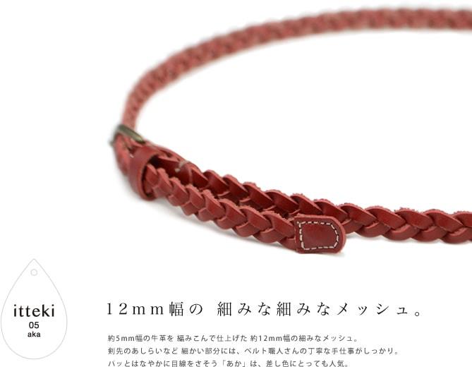 itteki 革色のひとしずく アカ