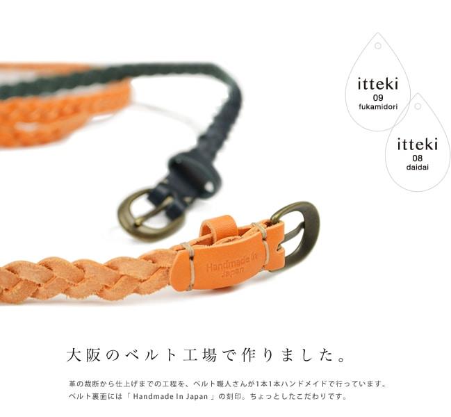 itteki 革色のひとしずく(送料無料・日本製)
