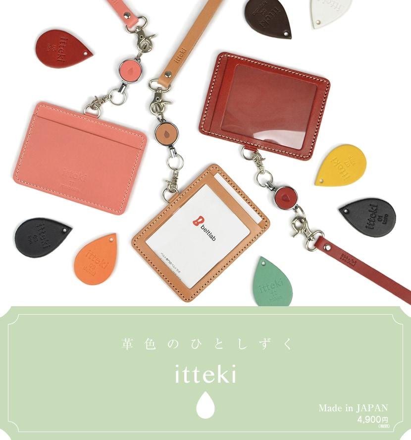 itteki 革色のひとしずく(日本製)