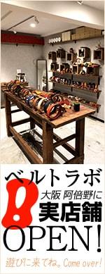 大阪阿倍野に、実店舗オープン!