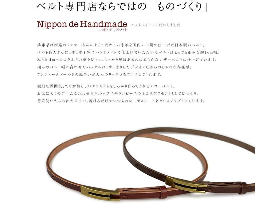 ベルト レディース 本革 細 日本製