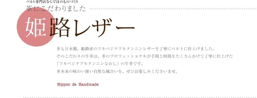 ベルト 姫路レザー