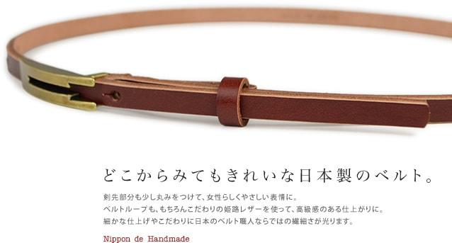 ベルト レディース 本革 細  レッドブラウン 日本製