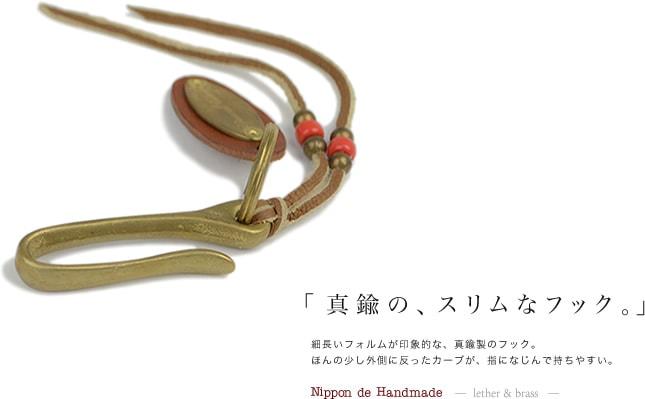 真鍮のスリムなフック