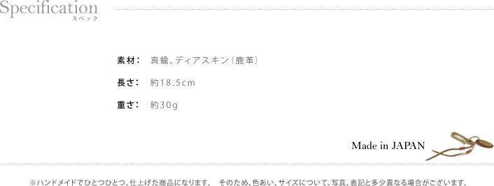 素材:真鍮、ディアスキン(鹿革) 日本製