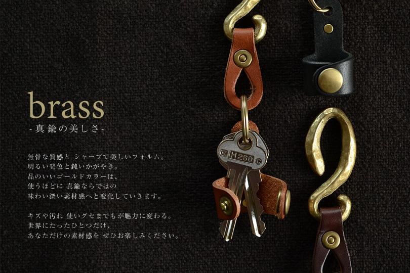 brass 真鍮の美しさ