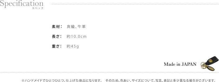 素材:真鍮、牛革 日本製