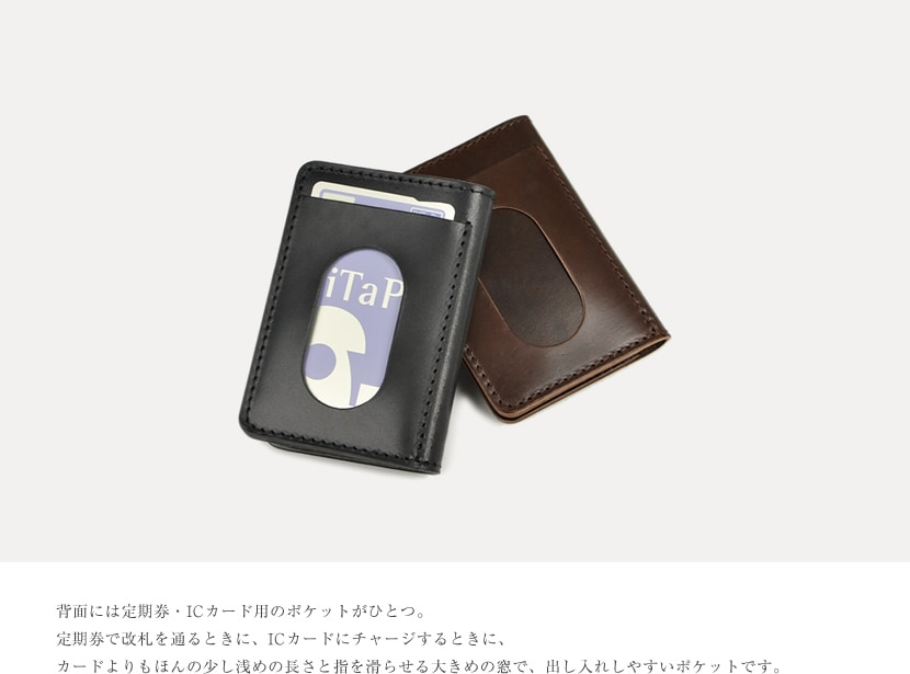背面には定期券・ICカードを入れるポケット
