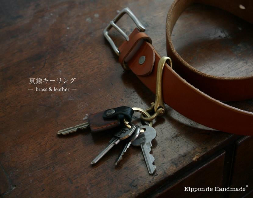 真鍮キーリング brass & leather