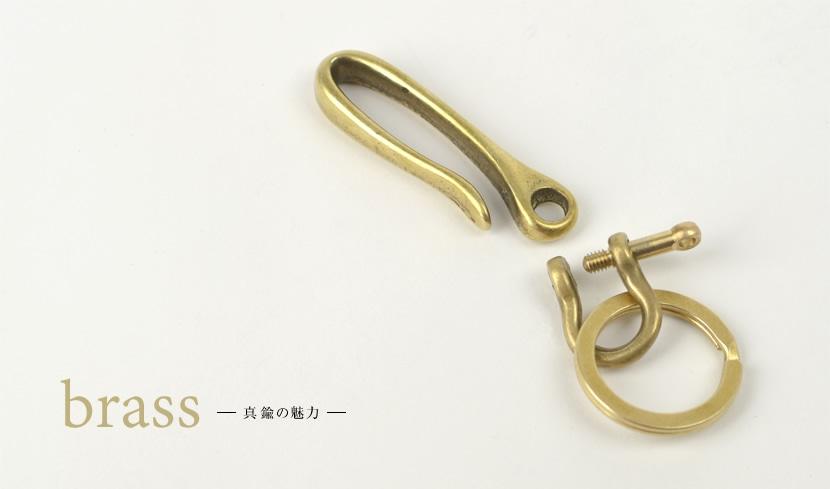 brass 真鍮の魅力