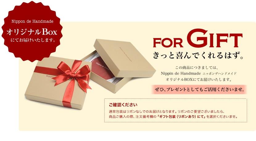 ギフトにもおすすめ、オリジナルBOXでお届けします。