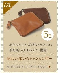 L字型ファスナーのコンパクトな革財布