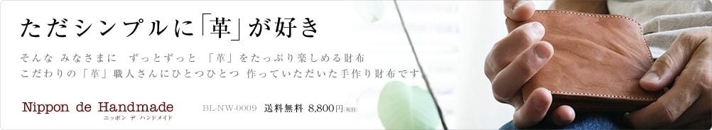 日本製 本革二つ折り財布