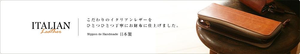 日本製 イタリアンレザーのラウンド長財布