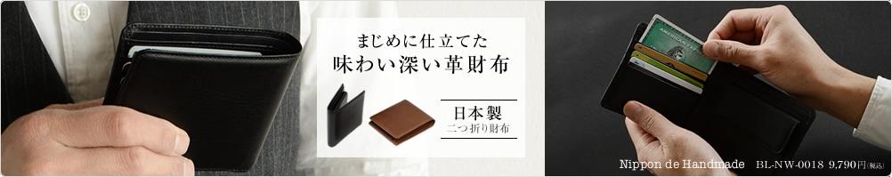 日本製 シンプルデザイン 本革 二つ折り財布