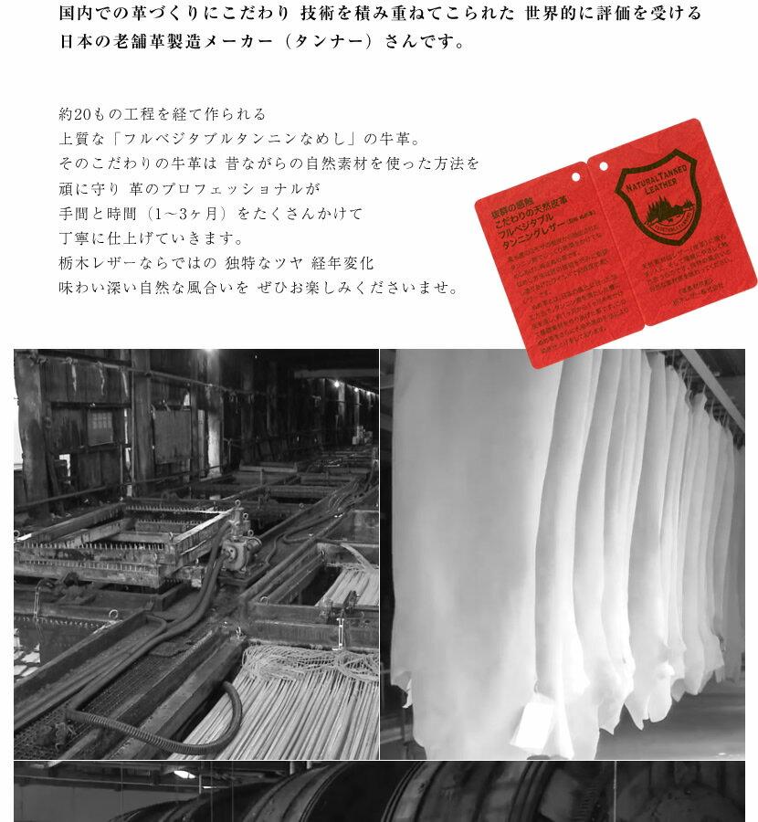 日本製の天然皮革 伝統の栃木レザー