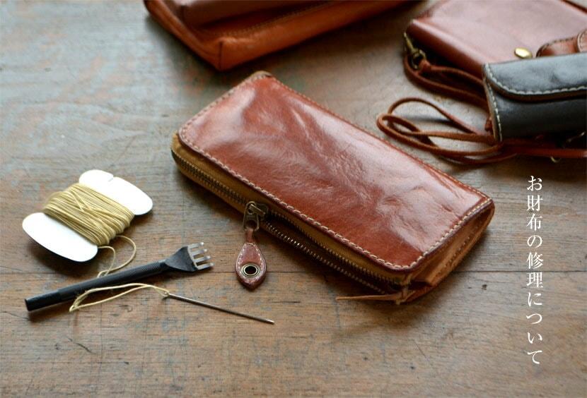 お財布の修理について