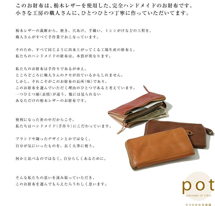 栃木レザーを使用した、完全ハンドメイドのお財布です