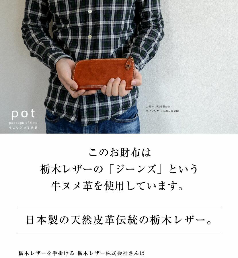 栃木レザーの「ジーンズ」という牛ヌメ革を使用しています