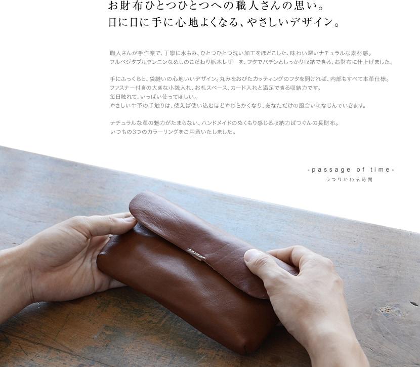 職人さんの手作り。栃木レザー使用