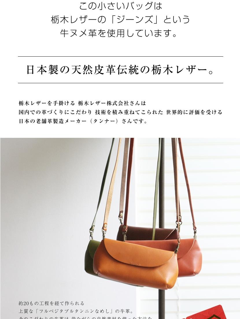 栃木レザーの「ジーンズ」という牛ヌメ革を使用しています。