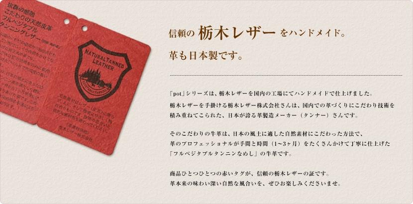 日本製、栃木レザーを使用