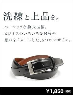 5つのデザインから選べるビジネスベルト 1850円(税別)