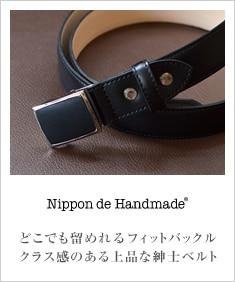 Nippon de Handmade ニッポンデハンドメイド 紳士ベルト