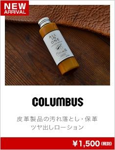 COLUMBUS (コロンブス)