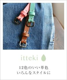 itteki-イッテキ-12色のいい革色 細みなレディースベルト