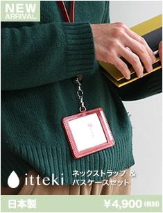 itteki(いってき) リール付きネックストラップ&IDホルダーセット